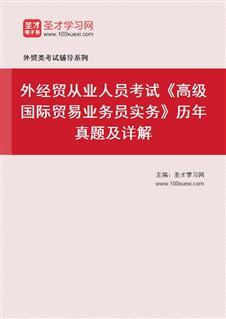 外经贸从业人员考试《高级国际贸易业务员实务》历年真题及详解