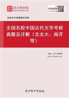 全国名校中国古代文学考研真题及详解(含北大、南开等)