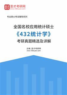 全国名校应用统计硕士《432统计学》考研真题精选及详解