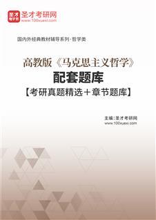 高教版《马克思主义哲学》配套题库【考研真题精选+章节题库】