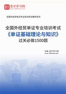 全国外经贸单证专业培训考试《单证基础理论与知识》过关必做1500题