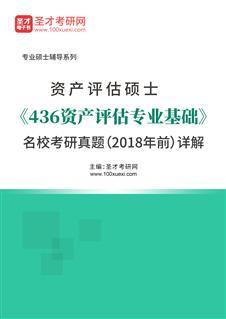 资产评估硕士《436资产评估专业基础》名校考研真题(2018年前)详解