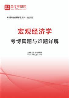 2021年宏观经济学考博真题与难题详解