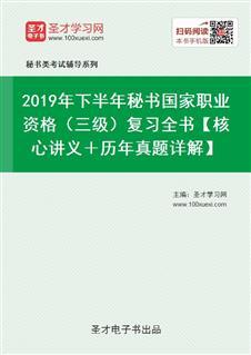 2021年上半年秘书国家职业资格(三级)复习全书【核心讲义+历年真题详解】