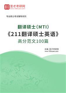 2022年翻译硕士(MTI)《211翻译硕士英语》高分范文100篇