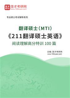 2022年翻译硕士(MTI)《211翻译硕士英语》阅读理解高分特训100篇