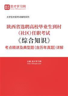2021年陕西省选聘高校毕业生到村(社区)任职考试《综合知识》考点精讲及典型题(含历年真题)详解