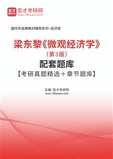 梁东黎《微观经济学》(第3版)配套题库【考研真题精选+章节题库】