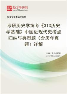 2022年考研历史学统考《313历史学基础》中国近现代史考点归纳与典型题(含历年真题)详解