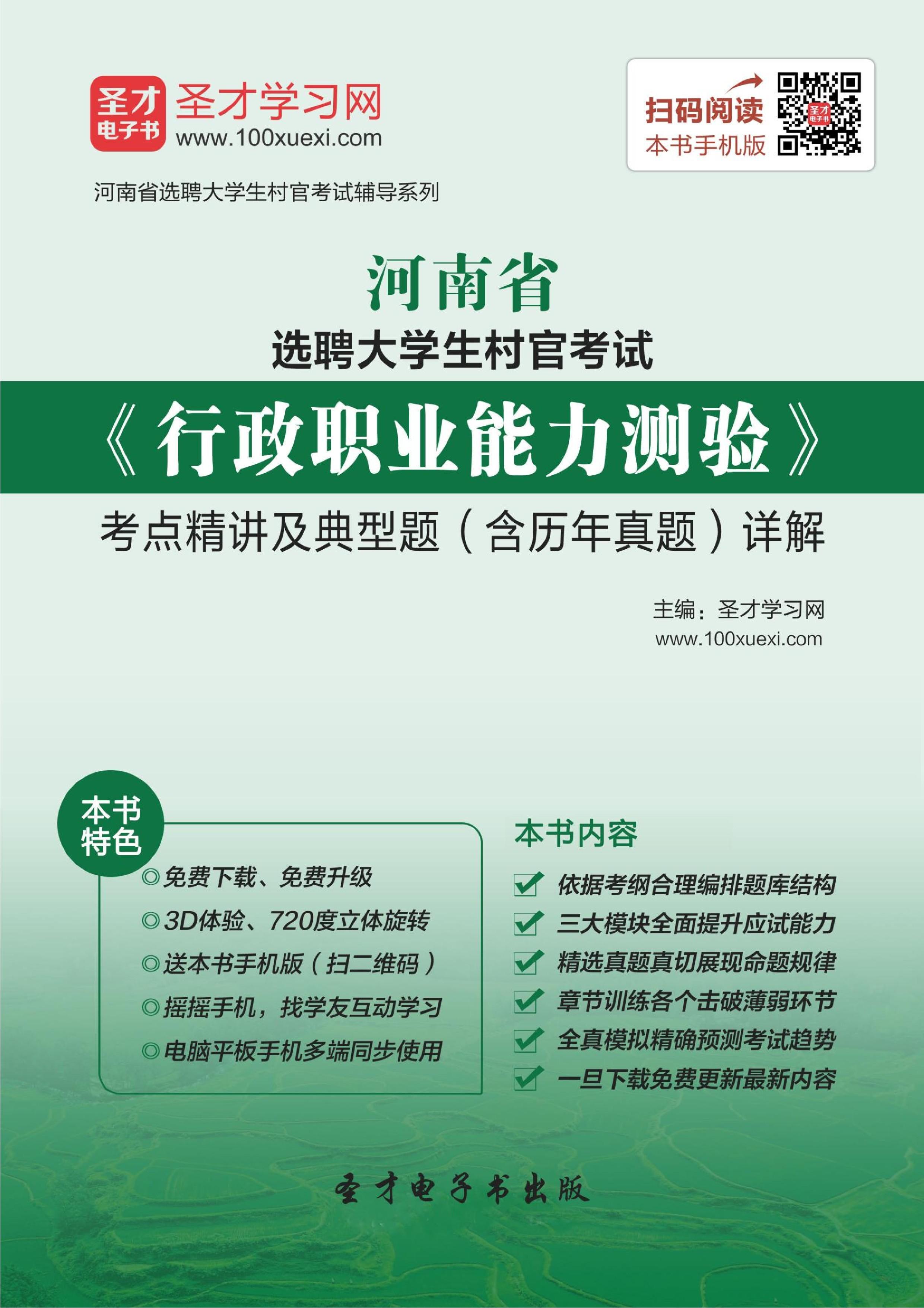 2021年河南省选聘大学生村官考试《行政职业能力测验》考点精讲及典型题(含历年真题)详解