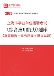 2021年上海市事业单位招聘考试《综合应用能力》题库【真题精选+章节题库+模拟试题】