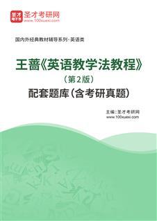 王蔷《英语教学法教程》(第2版)配套题库(含考研真题)