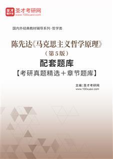 陈先达《马克思主义哲学原理》(第5版)配套题库【考研真题精选+章节题库】