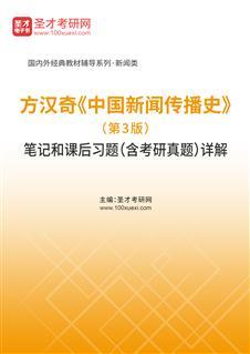方汉奇《中国新闻传播史》(第3版)笔记和课后习题(含考研真题)详解