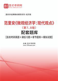 范里安《微观经济学:现代观点》(第7、8版)配套题库【名校考研真题+课后习题+章节题库+模拟试题】