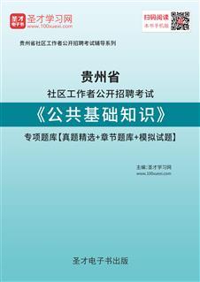 2021年贵州省社区工作者公开招聘考试《公共基础知识》专项题库【真题精选+章节题库+模拟试题】