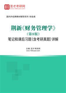 荆新《财务管理学》(第8版)笔记和课后习题(含考研真题)详解
