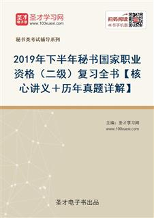 2021年上半年秘书国家职业资格(二级)复习全书【核心讲义+历年真题详解】