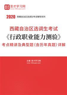 2021年西藏自治区选调生考试《行政职业能力测验》考点精讲及典型题(含历年真题)详解