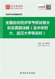 全国名校经济学考研试卷分析及真题详解(含中央财大、武汉大学等名校)