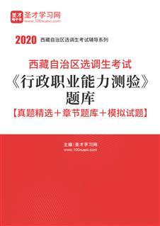 2021年西藏自治区选调生考试《行政职业能力测验》题库【真题精选+章节题库+模拟试题】