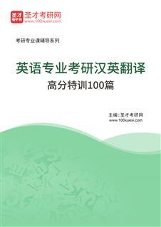 2022年英语专业考研汉英翻译高分特训100篇