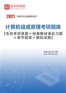 2022年计算机组成原理考研题库【名校考研真题+经典教材课后习题+章节题库+模拟试题】
