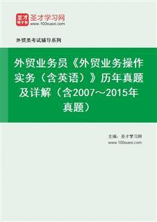 外贸业务员《外贸业务操作实务(含英语)》历年真题及详解(含2007~2015年真题)