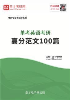 2022年单考英语考研高分范文100篇