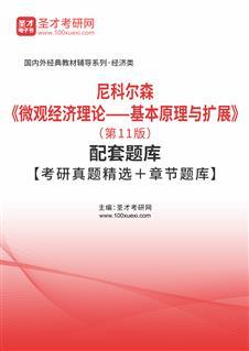 尼科尔森《微观经济理论——基本原理与扩展》(第11版)配套题库【考研真题精选+章节题库】