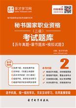 2021年上半年秘书国家职业资格(二级)考试题库【历年真题+章节题库+模拟试题】