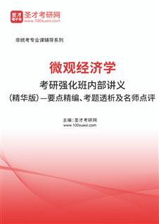 2022年微观经济学考研强化班内部讲义(精华版)—要点精编、考题透析及名师点评
