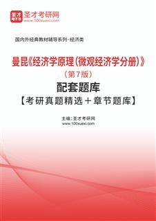 曼昆《经济学原理(微观经济学分册)》(第7版)配套题库【考研真题精选+章节题库】