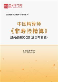 2021年春季中国精算师《非寿险精算》过关必做500题(含历年真题)