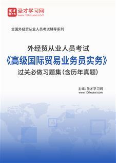 2021年外经贸从业人员考试《高级国际贸易业务员实务》过关必做习题集(含历年真题)