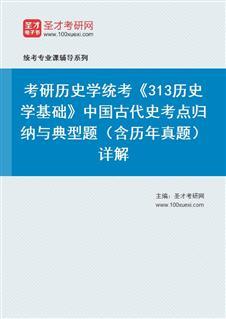 2022年考研历史学统考《313历史学基础》中国古代史考点归纳与典型题(含历年真题)详解
