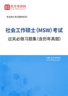 2022年社会工作硕士(MSW)考试过关必做习题集(含历年真题)