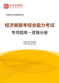 2022年经济类联考综合能力考试专项题库-逻辑分册