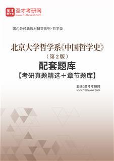 北京大学哲学系《中国哲学史》(第2版)配套题库【考研真题精选+章节题库】