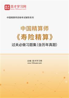 2021年春季中国精算师《寿险精算》过关必做习题集(含历年真题)