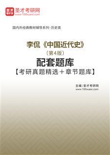 李侃《中国近代史》(第4版)配套题库【考研真题精选+章节题库】
