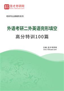 2022年外语考研二外英语完形填空高分特训100篇