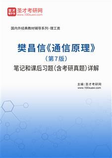 樊昌信《通信原理》(第7版)笔记和课后习题(含考研真题)详解
