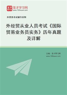 外经贸从业人员考试《国际贸易业务员实务》历年真题及详解