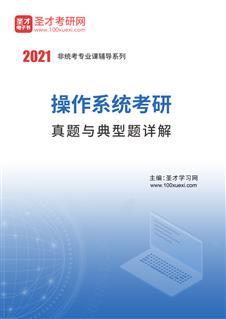 2022年操作系统考研真题与典型题详解