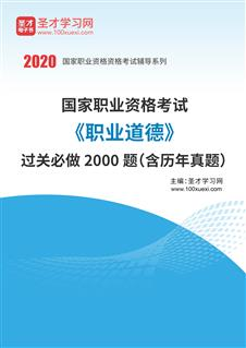 国家职业资格考试《职业道德》过关必做2000题(含历年真题)