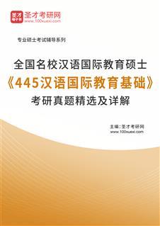 全国名校汉语国际教育硕士《445汉语国际教育基础》考研真题精选及详解