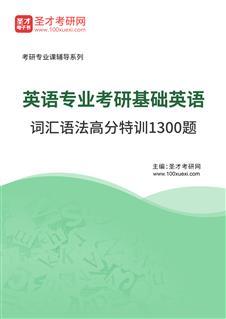 2022年英语专业考研基础英语词汇语法高分特训1300题