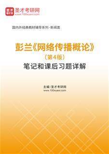 彭兰《网络传播概论》(第4版)笔记和课后习题详解