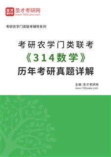 考研农学门类联考《314数学》历年考研真题详解
